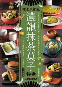 濃韻抹茶菓子特選:極上京都風