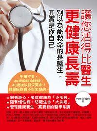 讓您活得比醫生更健康長壽:別以為能救命的是醫生, 其實是你自己