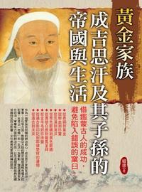黃金家族:成吉思汗及其子孫的帝國與生活