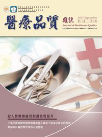 醫療品質雜誌 [第11卷‧第5期]:侵入性醫療處置照護品質提升