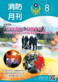 消防月刊 [2017年08月號]:精實訓練、超越自我