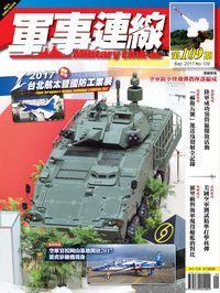 軍事連線 [第109期]:2017 台北航太暨國防工業展