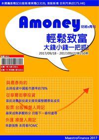 Amoney財經e周刊 2017/09/22 [第250期]:輕鬆致富 大錢小錢一把抓