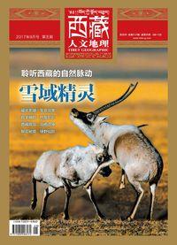西藏人文地理雜誌(簡體)