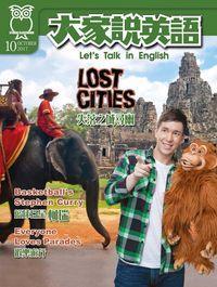 大家說英語 [2017年10月] [有聲書]:Lost cities 失落之城尋幽