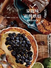 家庭味祖傳烘焙:極簡烘焙原則