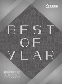 Best of year觀眾最愛設計師. Vol.3
