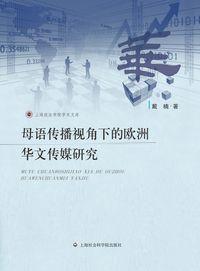 母語傳播視角下的歐洲華文傳媒研究
