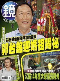 鏡週刊 2017/09/20 [第51期]:郭台銘迎媽祖揭密