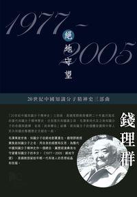 1977-2005:絕地守望