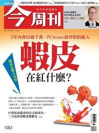 今周刊 2017/09/25 [第1083期]:蝦皮在紅什麼?