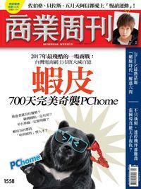 商業周刊 2017/09/25 [第1558期]:蝦皮 700天完美奇襲PChome