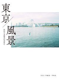 東京/風景:旅拍日本關東的深度行
