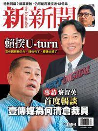 新新聞 2017/09/21 [第1594期]:專訪黎智英首度暢談 壹傳媒為何清倉裁員