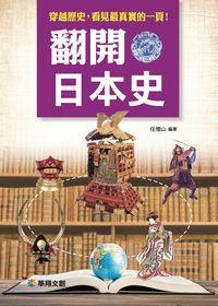 翻開日本史