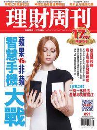 理財周刊 2017/09/22 [第891期]:智慧手機蘋果VS.非蘋大戰