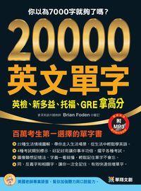 20000英文單字 [有聲書]:英檢.新多益.托福.GRE拿高分