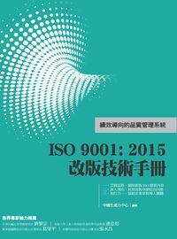 ISO 9001:2015改版技術手冊:績效導向的品質管理系統