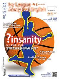 常春藤解析英語雜誌 [第285期] [有聲書]:2012全球最火紅的字 您知道這是哪個新單字嗎?