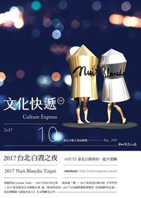 文化快遞 [第209期] [2017年10月號]:2017台北白晝之夜