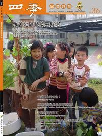 四季兒童教育專刊 [第36期] :跟著地底蔬菜去探險