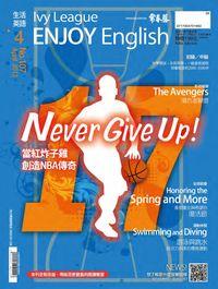 常春藤生活英語雜誌 [第107期] [有聲書]:當紅炸子雞 創造NBA傳奇