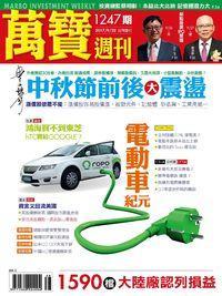 萬寶週刊 2017/09/22 [第1247期]:電動車紀元