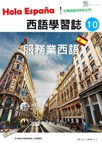 Hola España 西語學習誌 [第10期] [有聲書]:服務業西語