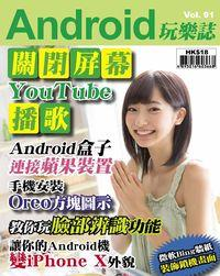 Android 玩樂誌 [第91期]:關閉屏幕YouTube播歌