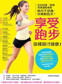 享受跑步 這樣跑才健康!:告別扭傷、膝痛, 甩開運動傷害 教你不受傷, 快樂動起來!