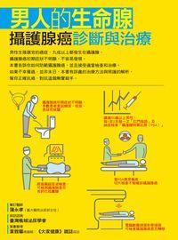 男人的生命腺:攝護腺癌診斷與治療