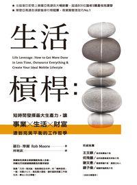 生活槓桿:短時間發揮最大生產力, 讓事業 X 生活 X 財富達到完美平衡的工作哲學