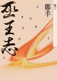巫王志. 卷三