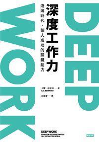 Deep Work深度工作力:淺薄時代, 個人成功的關鍵能力