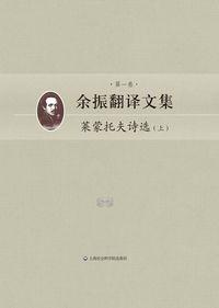 余振翻譯文集. 第一卷, 萊蒙托夫詩選(上)