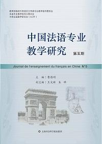 中國法語專業教學研究, 第5期