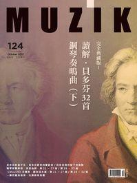 MUZIK古典樂刊 [第124期]:讀解.貝多芬32首 鋼琴奏鳴曲(下)