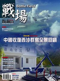 戰場雜誌Battle Field [第41期]:中國收復西沙群島全景回顧