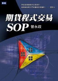 期貨程式交易SOP