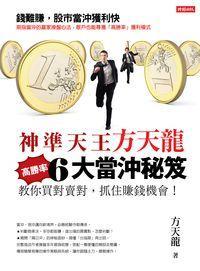 神準天王方天龍高勝率6大當沖秘笈:教你買對賣對, 抓住賺錢機會!