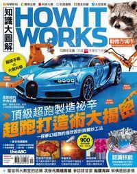 How it works知識大圖解 [2017年10月號] [ISSUE 37]:超跑打造術大揭密