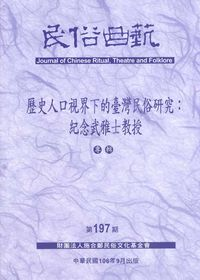 民俗曲藝 [第197期]:歷史人口視界下的臺灣民俗研究:紀念武雅士教授專輯