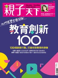 親子天下 [第94期]:教育創新100
