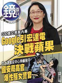 鏡週刊 2017/09/27 [第52期]:Google引宏達電 決戰蘋果