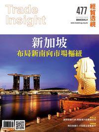經貿透視雙周刊 2017/09/27 [第477期]:新加坡 布局新南向市場樞紐