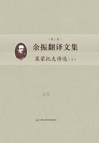余振翻譯文集. 第二卷, 萊蒙托夫詩選(下)