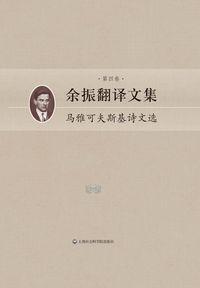 余振翻譯文集. 第四卷, 馬雅可夫斯基詩文選