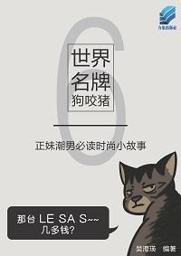 世界名牌狗咬豬 [有聲書]. 6, 正妹潮男必讀時尚小故事
