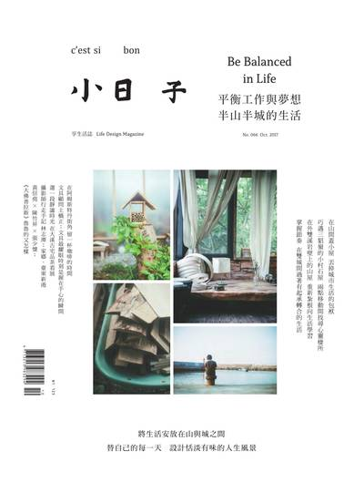 小日子享生活誌 [第66期]:平衡工作與夢想 半山半城的生活 Be Balanced in Life