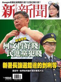 新新聞 2017/09/28 [第1595期]:柯文哲好賤 民進黨犯賤
